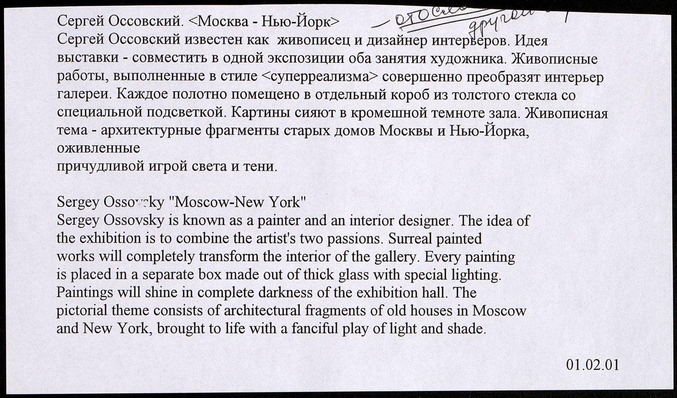 Информация о работах Сергея Оссовского на выставке «Суровый стиль. Эпизод II»