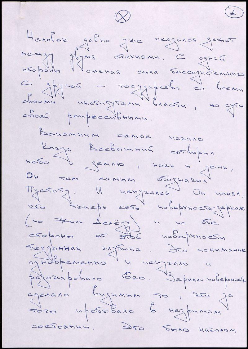 Черновик пресс-релиза Рауфа Мамедова к выставке «Исход №1. ШизоАдам»