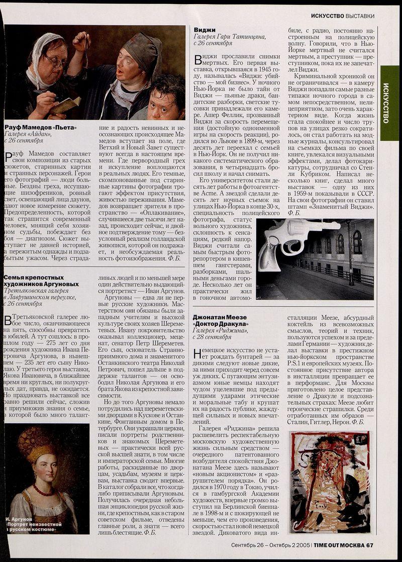Лист журнала Time Out Москва с анонсами сентябрьских выставок 2005 года