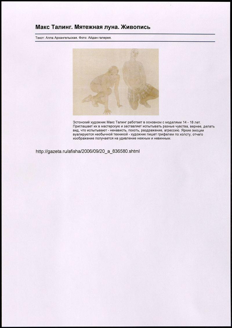 Анонс ресурса Gazeta.ru к выставке Макса Талинга «Мятежная луна»