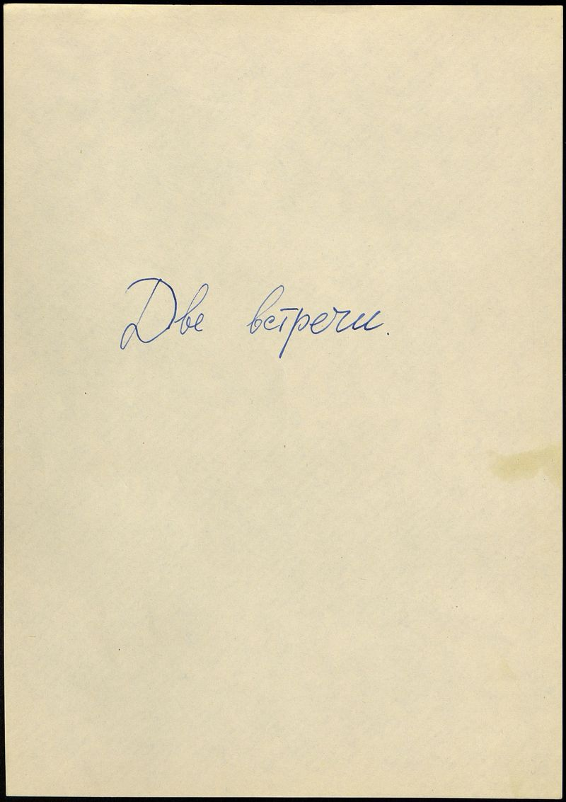 Машинопись Мамлеева: «Две встречи I: Чудо или второе пришествие»