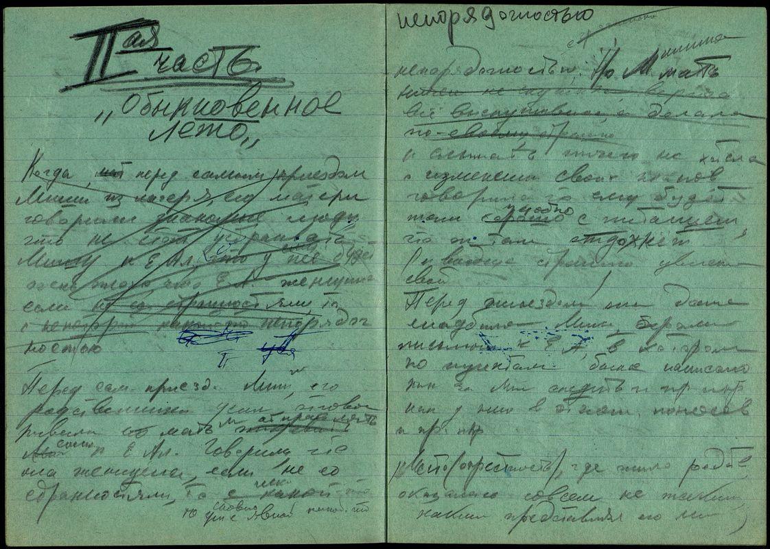 Тетрадь-черновик Мамлеева: «II-ая часть обыкновенное лето».