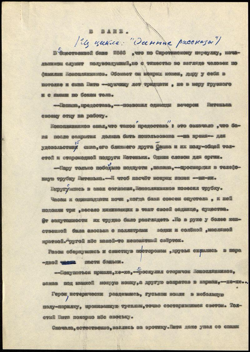 Машинопись Мамлеева: «В бане» (из цикла «Осенние рассказы»)