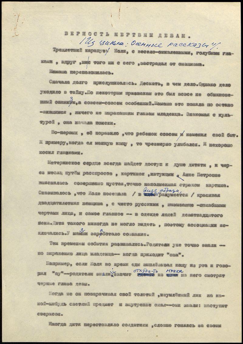 Машинопись Мамлеева: «Верность мертвым девам» (из цикла «Осенние рассказы»)