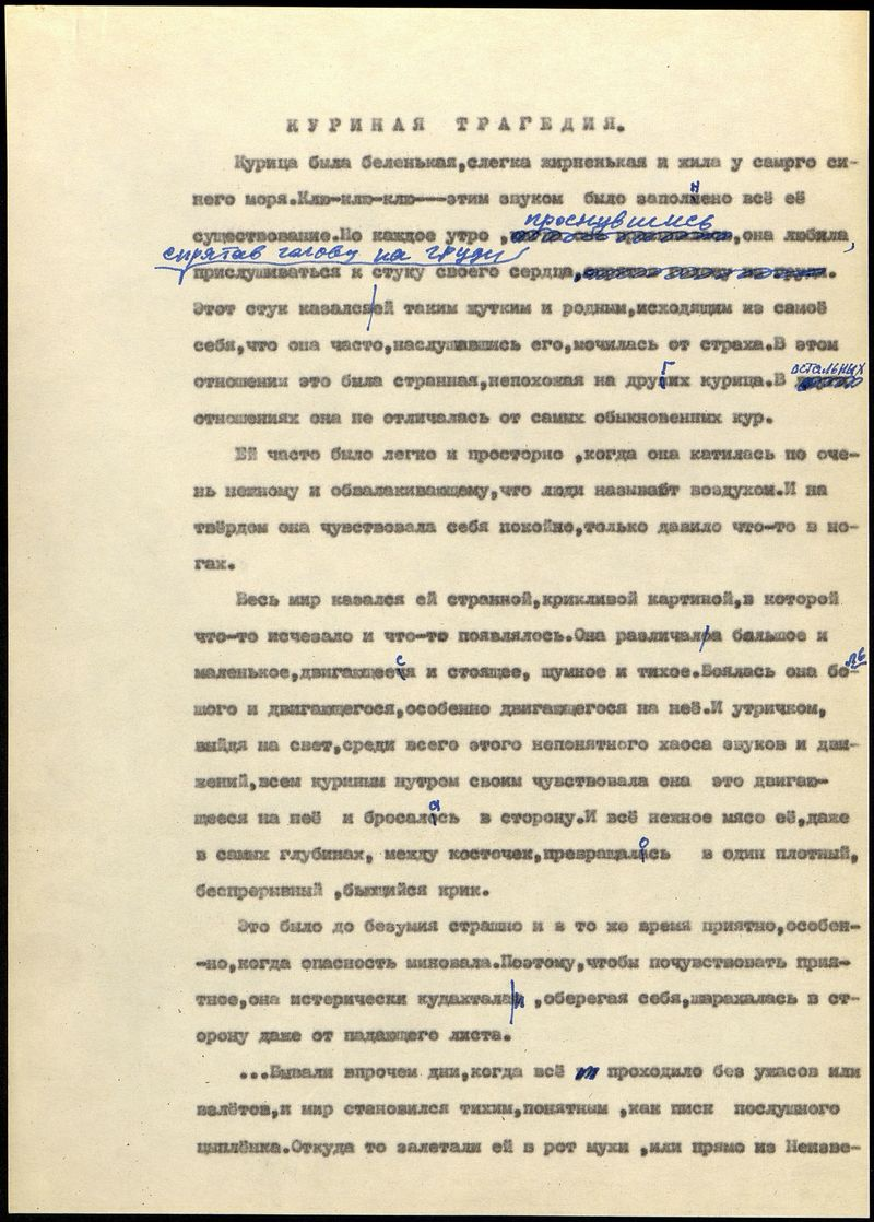 Машинопись Мамлеева: «Куриная трагедия»