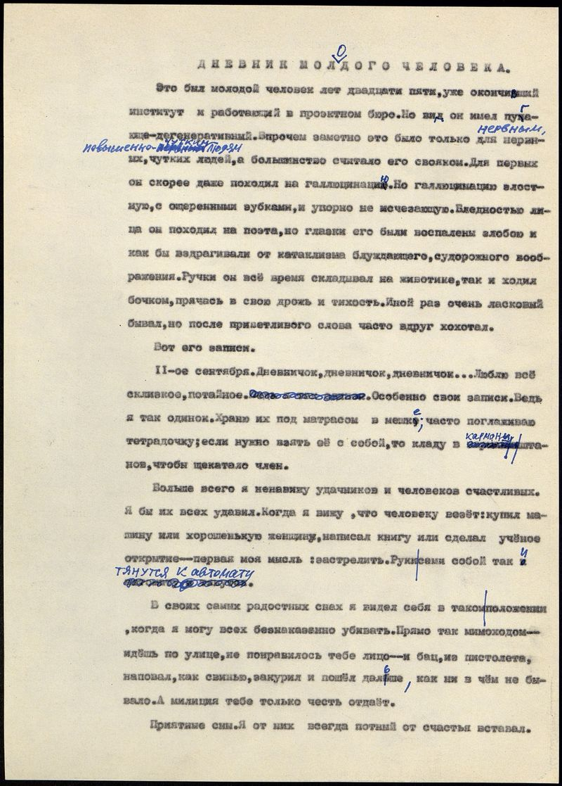 Машинопись Мамлеева: «Дневник молодого человека»