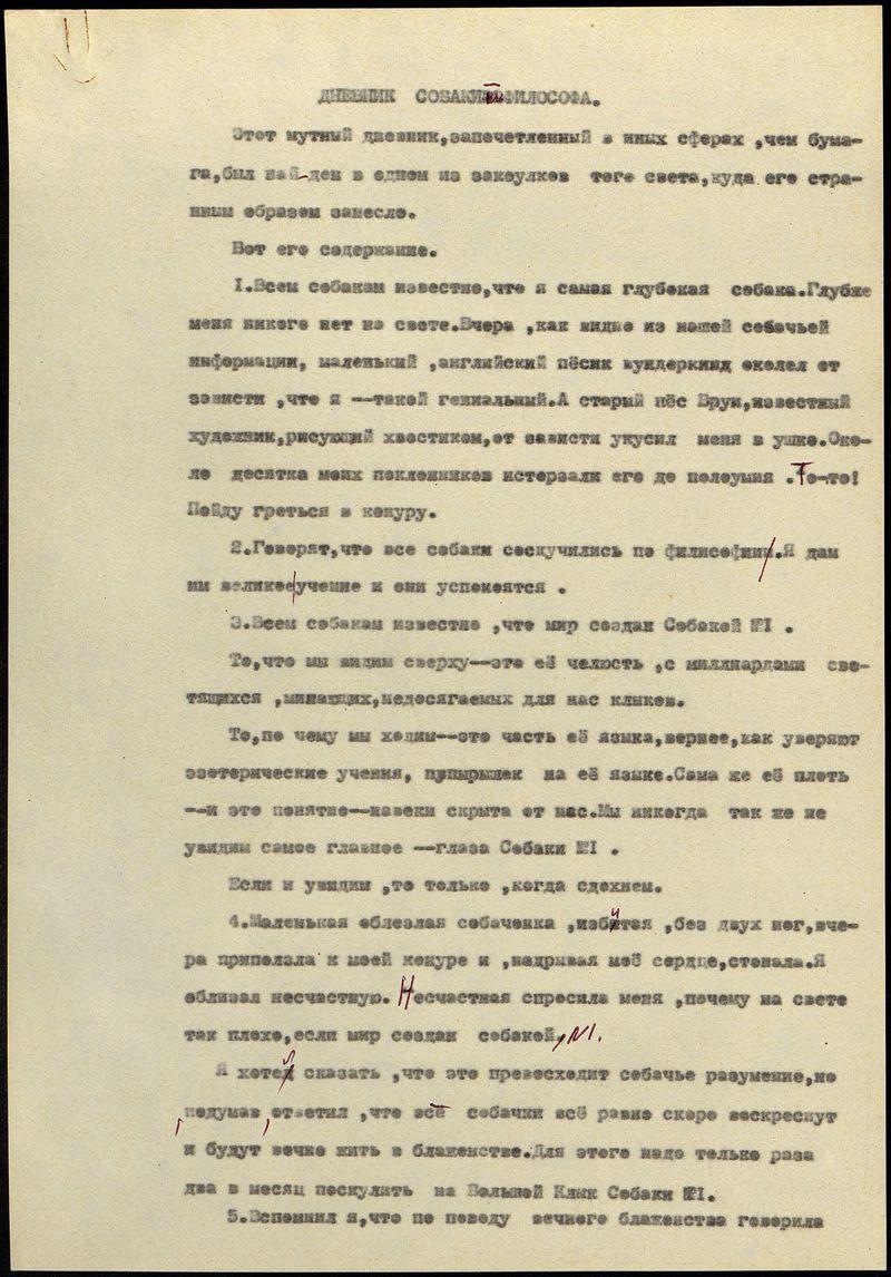 Машинопись Мамлеева: «Дневник собаки-философа»