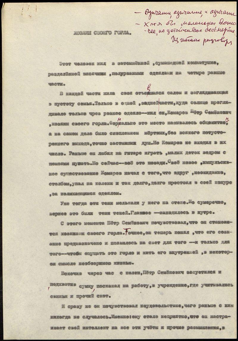 Машинопись Мамлеева: «Хозяин своего горла»