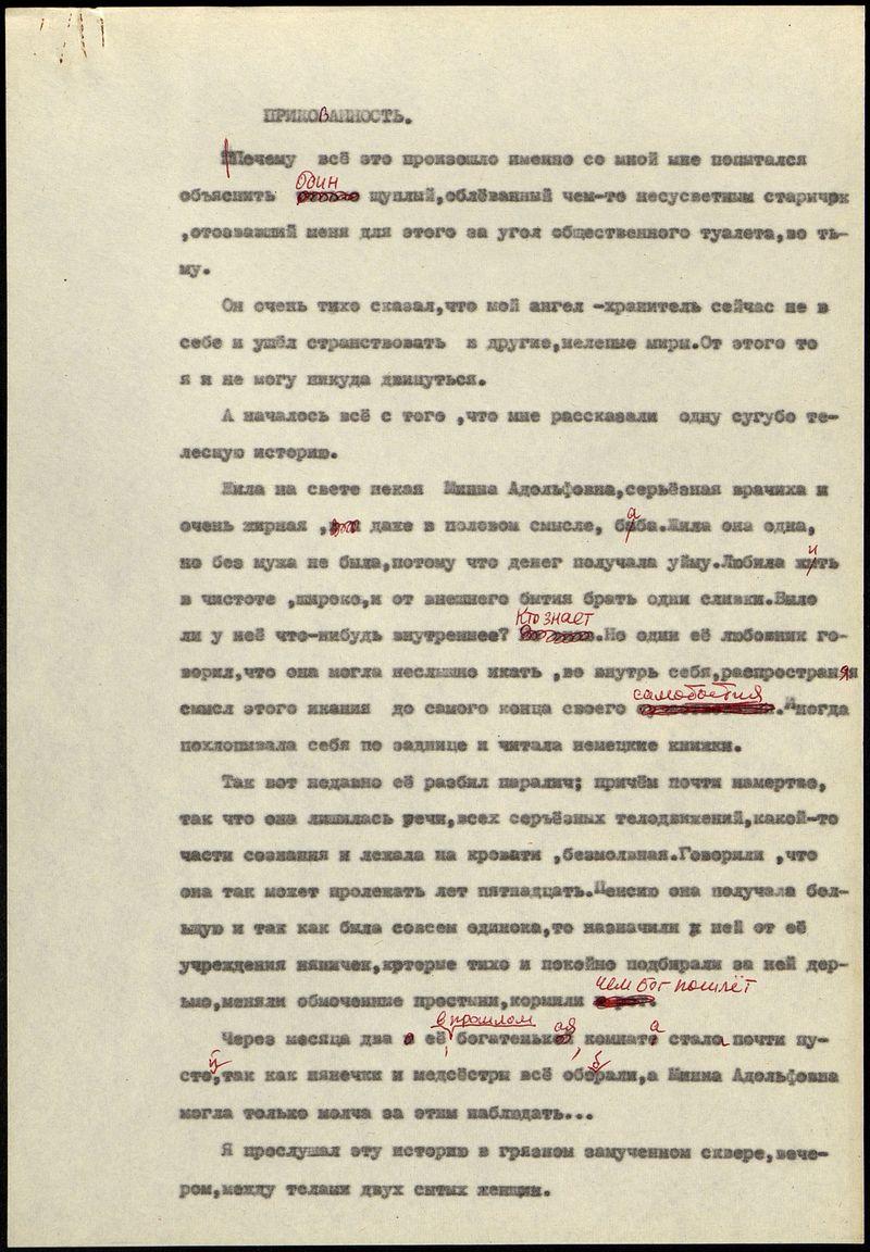 Машинопись Мамлеева: «Прикованность»