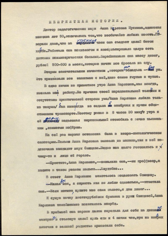 Машинопись Мамлеева: «Неприятная история»
