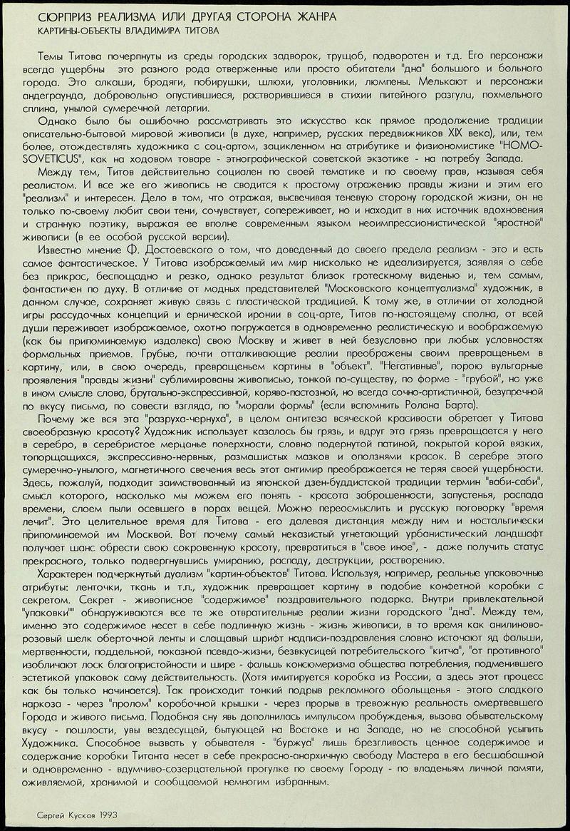 Картины-объекты Владимира Титова