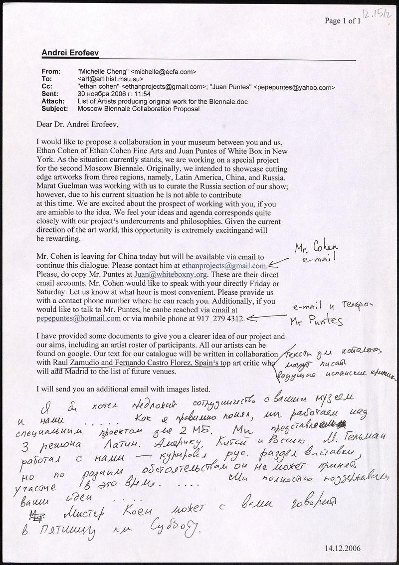 Письмо от Мишель Шенг Андрею Ерофееву