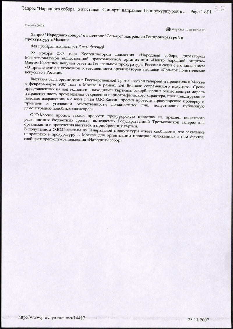 Извещение о направленном Генпрокуратурой запросе «Народного собора» о выставке «Соц-арт»