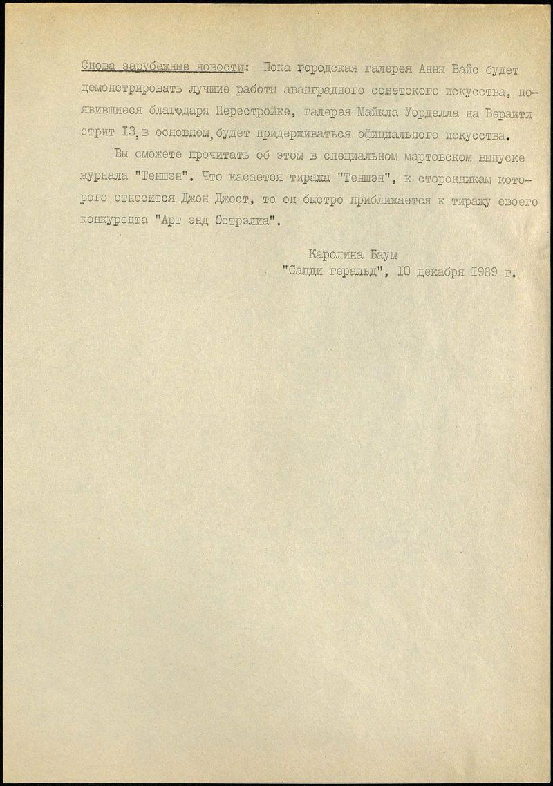 """Перевод анонса газеты """"Sandy Herald"""" к выставке """"Iskustvo. Recent Soviet Paintings"""""""