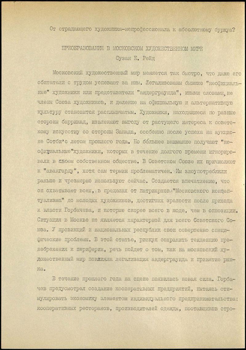 Перевод статьи Сьюзан Е. Рейд «Преобразования в московском художественном мире»