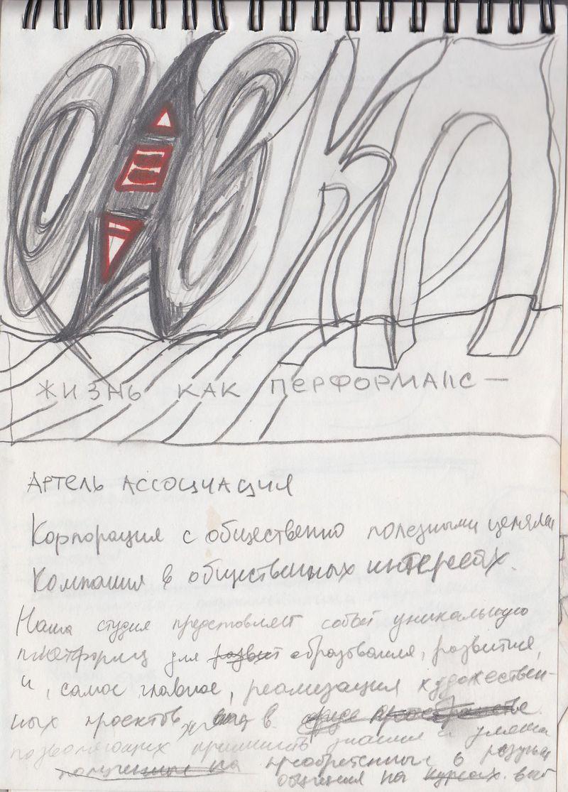 Блокнот с рисунками Ксении Кошурниковой и Алексея Токмакова 2013 года
