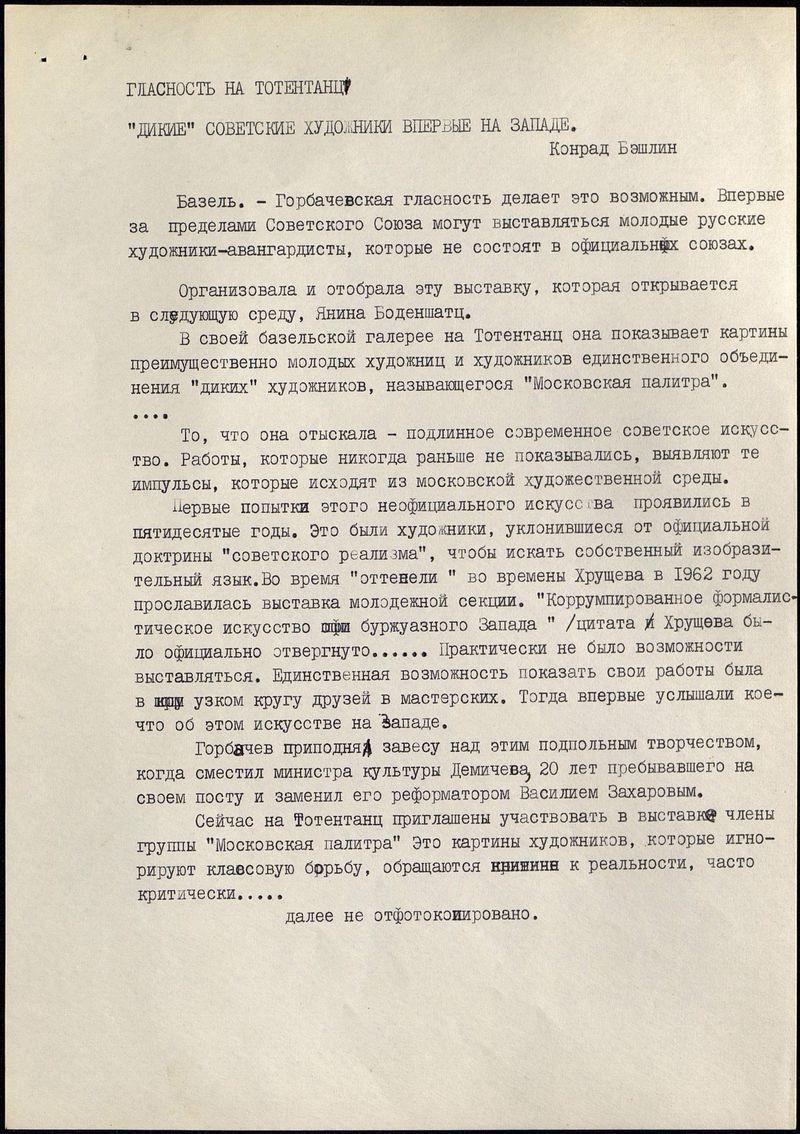 Перевод статьи Конрада Бешлина «Glasnost im Totentanz» (Гласность на Тотентанц»)