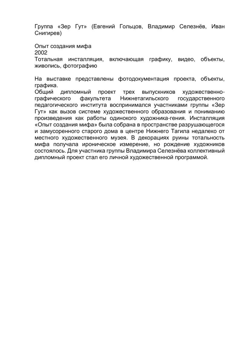 Текст о выставке «Опыт создания мифа» группы «Зер Гут» для персональной выставки Владимира Селезнёва «Иногда кратчайший путь— самый длинный»