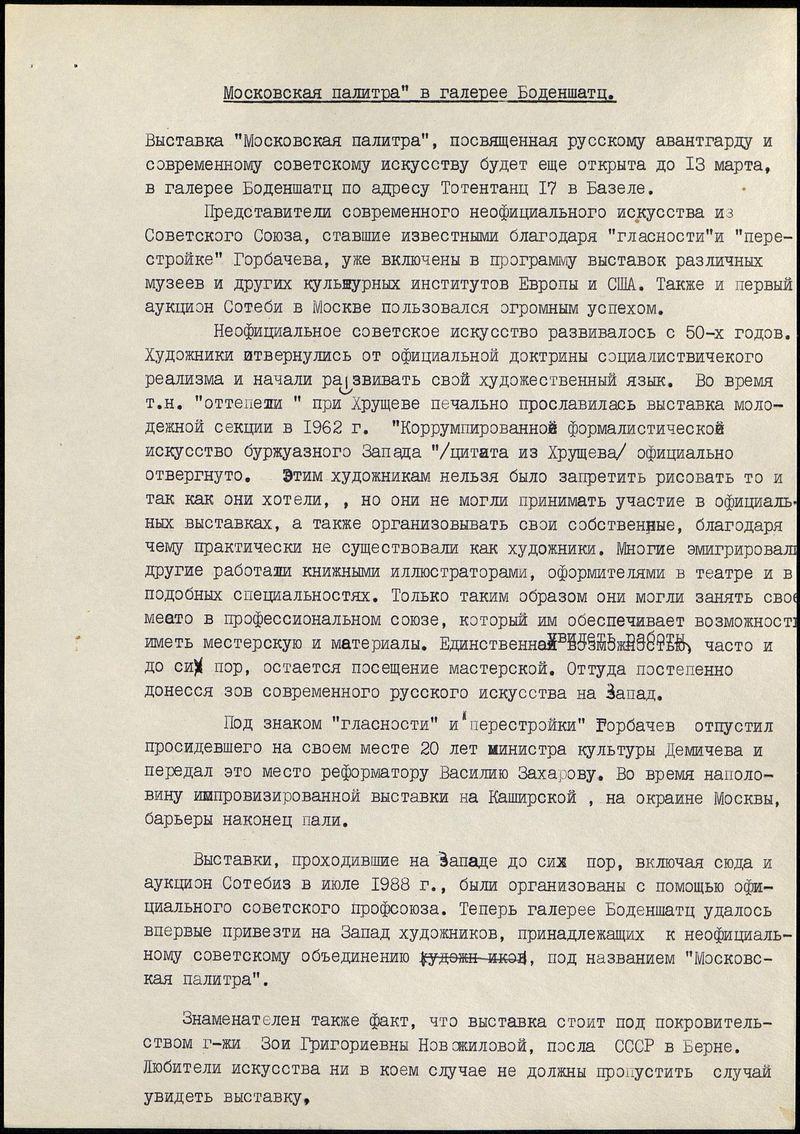 """Перевод статьи «""""Moscova Paleta"""" in der Galerie Bodenschatz» («""""Московская палитра"""" в галерее Боденшатц»)"""