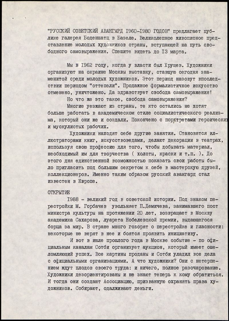 """Перевод статьи """"Transparence russe"""""""