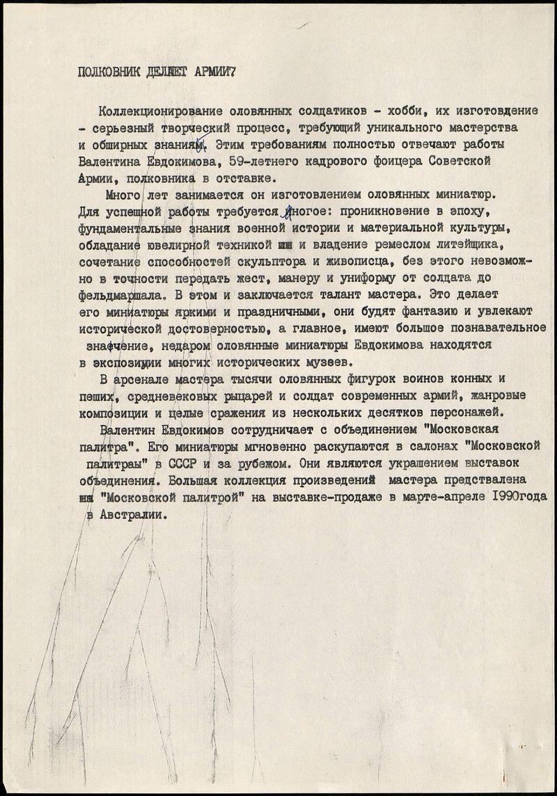 Текст «Полковник делает армии»
