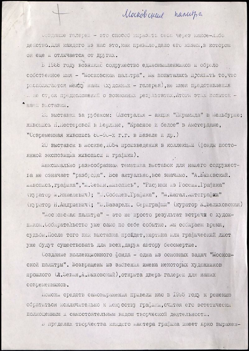 Текст о галерее «Московская палитра»