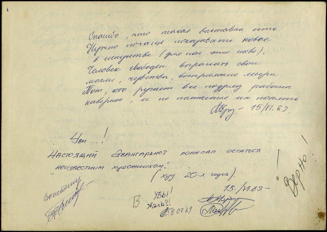 Книга отзывов выставки «Советский авангард 1920-х— 1980-х»
