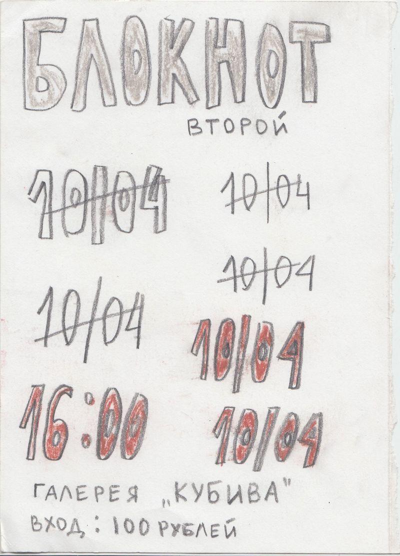 Эскизы Алисы Горшениной кафише выставки «Блокнот 2» вгалерее «Кубива»