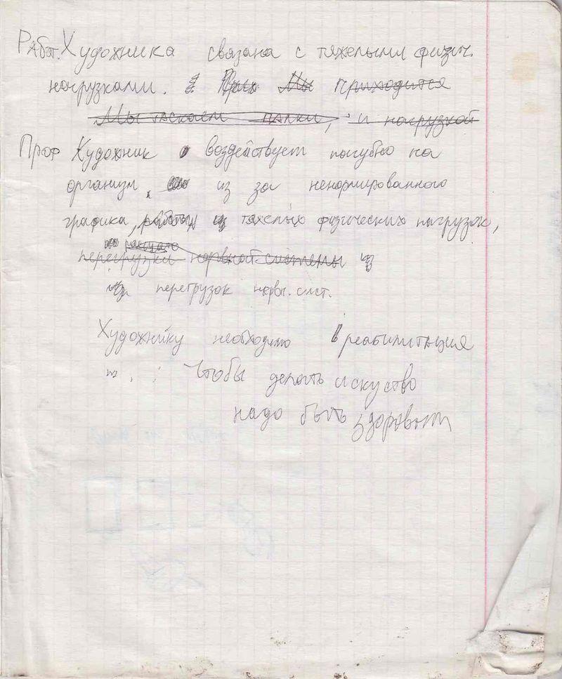 Тетрадь Виталия Черепанова 2013 года