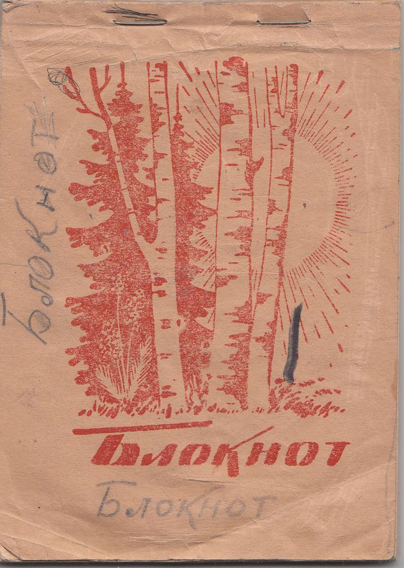 Блокнот Ксении и Ирины Кошурниковых 1991 года