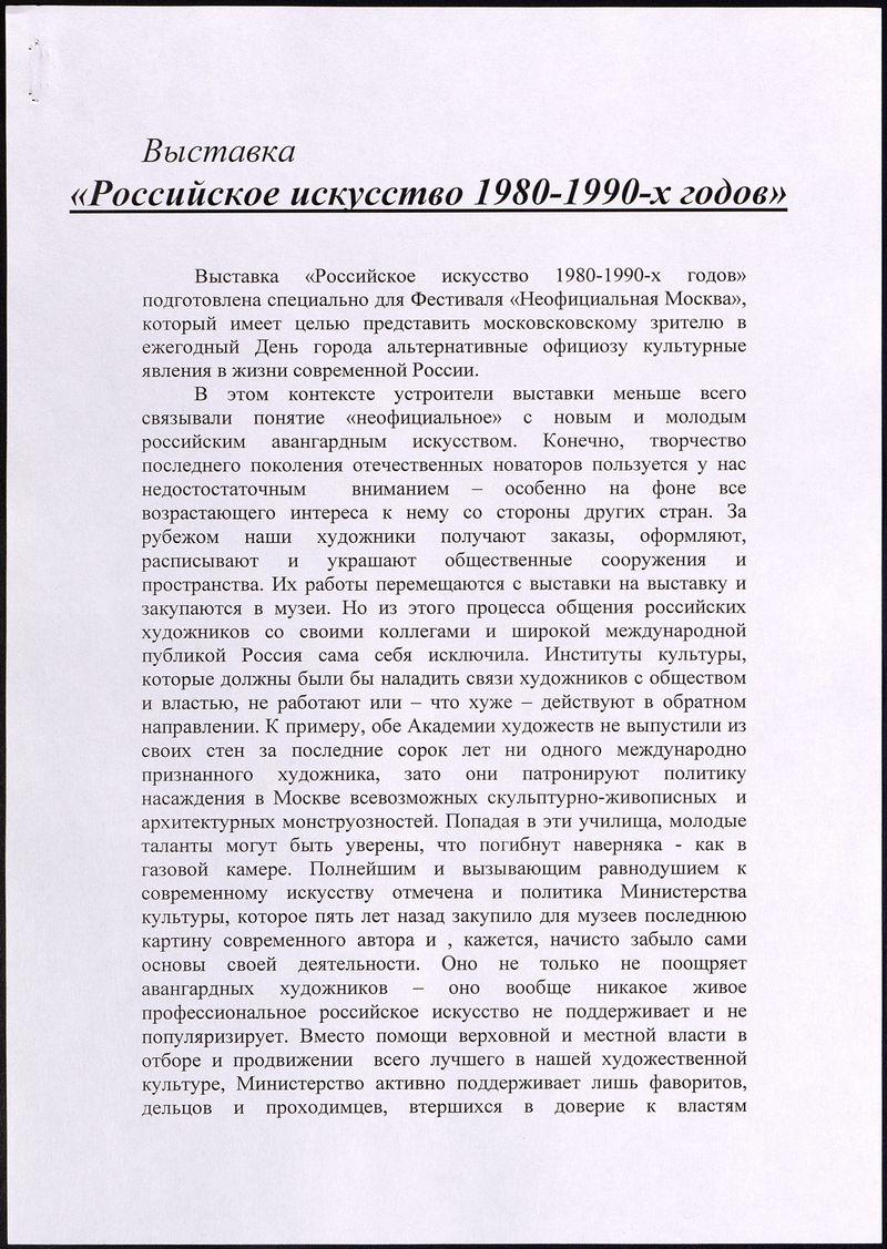 Текст Андрея Ерофеева к выставке «Музей современного искусства. Российское искусство 1980–1990-х годов»