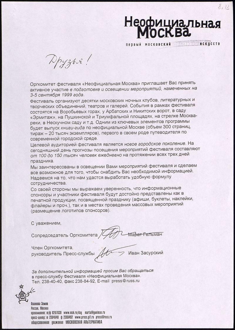 Приглашение от Марата Гельмана и Ивана Засурского принять участие в подготовке и освещении мероприятий фестиваля «Неофициальная Москва»