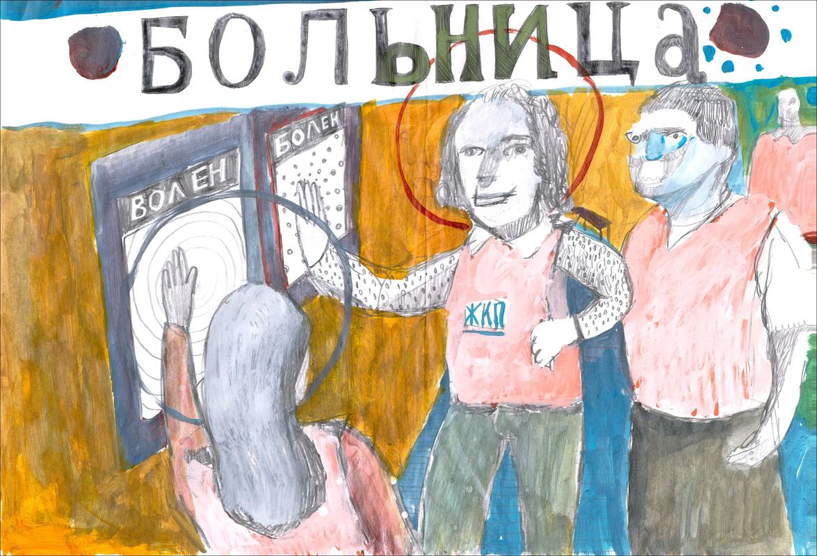 Рисунок Виталия Черепанова для афиши выставки «Больница» в галерее «Кубива»