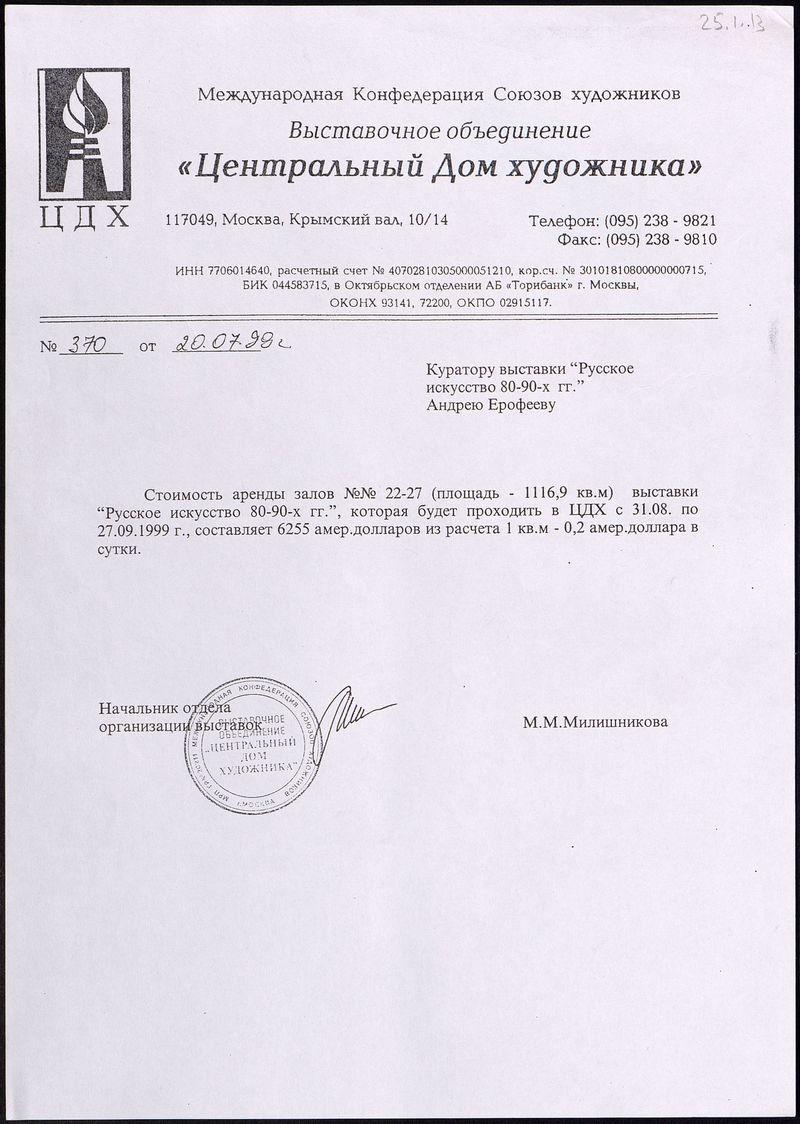 Письмо от начальника отдела организации выставок Центрального Дома Художника Марины Милишниковой Андрею Ерофееву