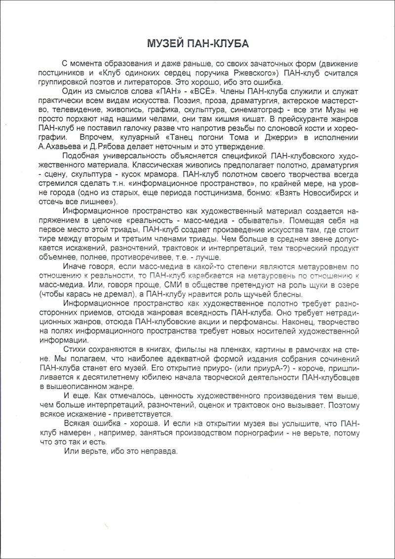 Статья Константина Скотникова «Музей ПАН-клуба» о выставке «Артефакты ПАН-клуба»
