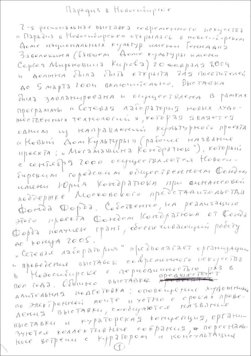 Рукопись статьи Константина Скотникова о выставке «Парадиз в Новосибирске»