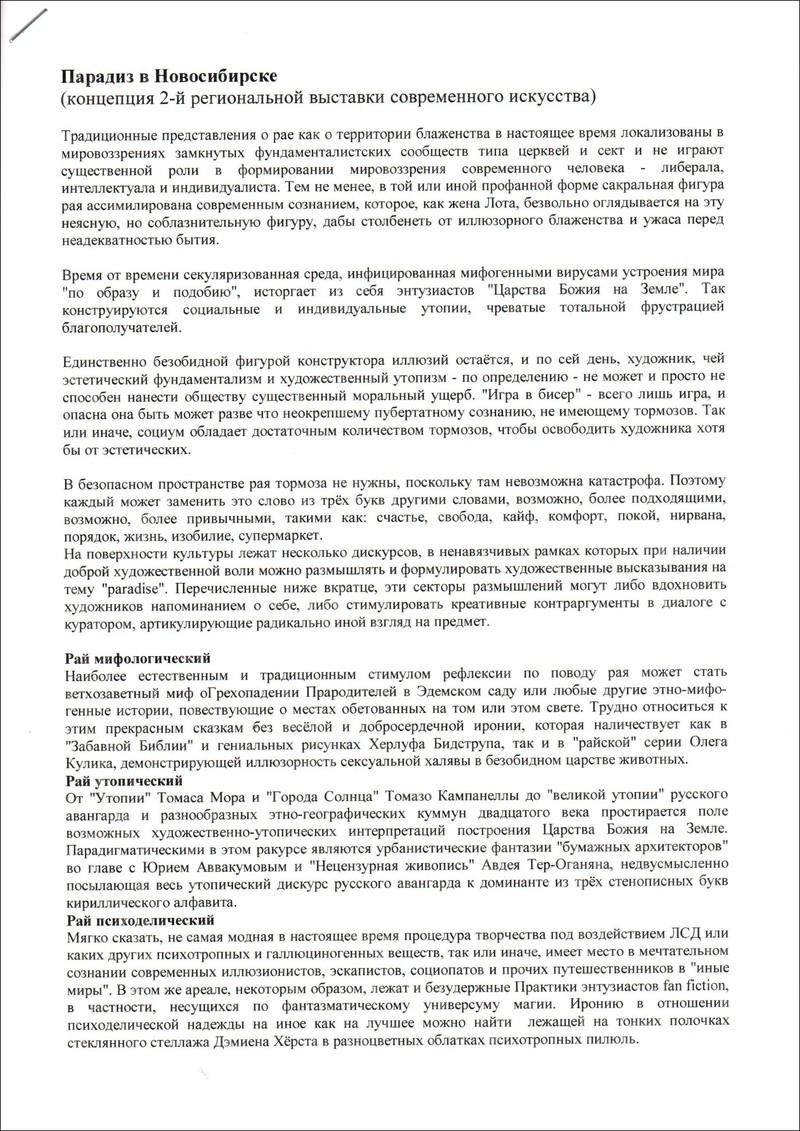 Концепция выставки «Парадиз в Новосибирске»