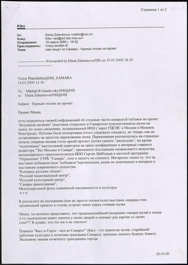 Письмо Елены Зеленцовой кураторам выставки Андрею Ерофееву и Евгении Кикодзе о реакции на выставку «Безумный двойник» в Самаре