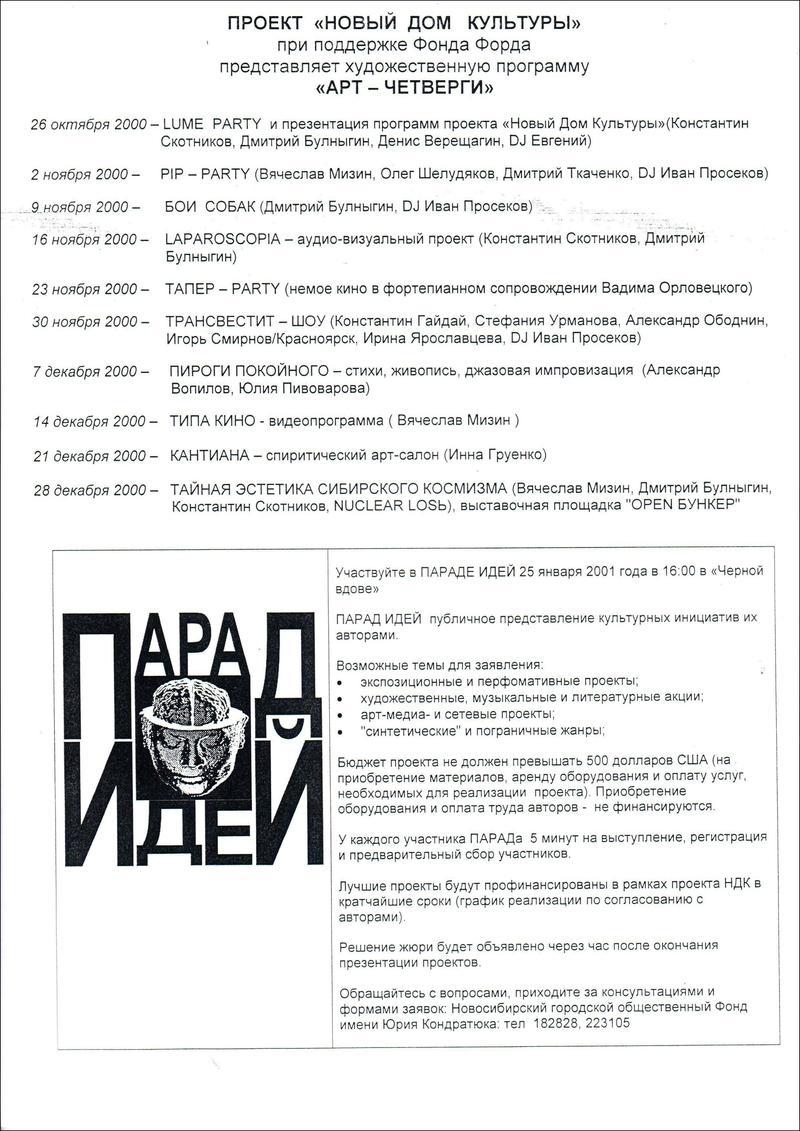 План проекта «Арт-четверг» с 26.10.2000 по 22.02.2001