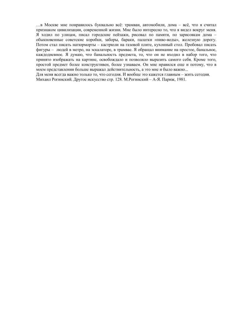 Цитата Михаила Рогинского для газеты к выставке «Русский поп-арт»