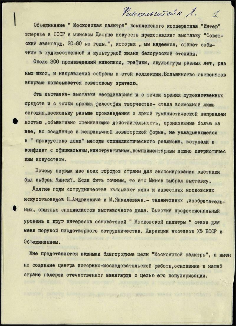 Текст Ларисы Финкельштейн овыставке «Советский авангард 1920-х— 1980-х»