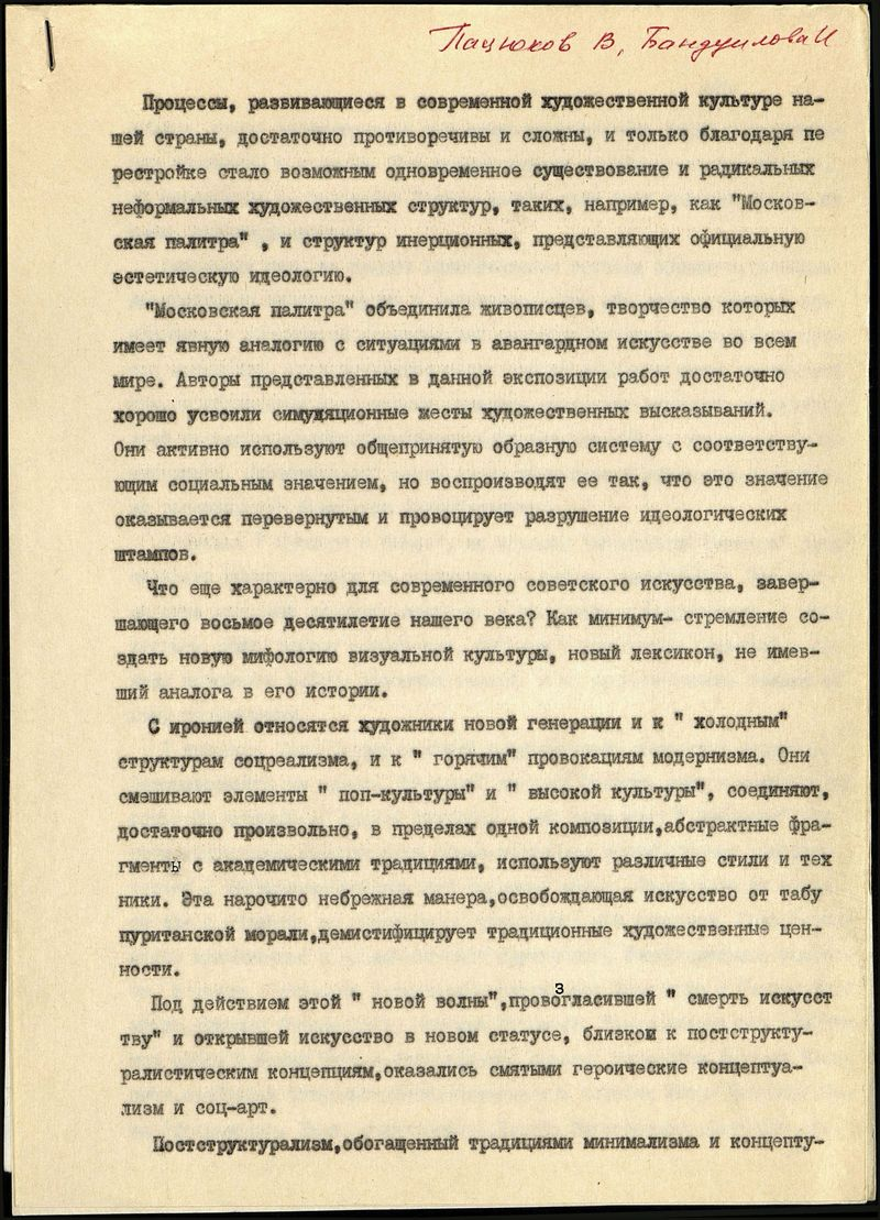 Текст ВиталияПацюкова иИ.Бандуиловой