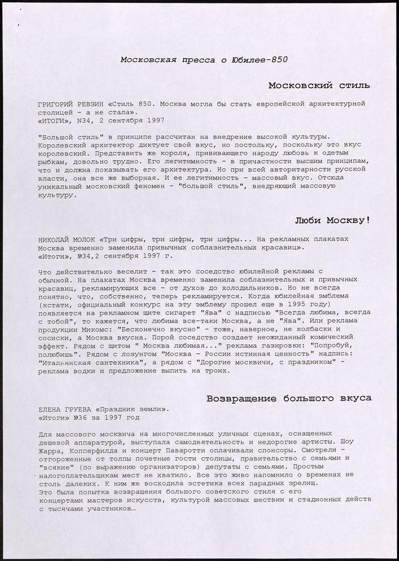 Подборка цитат из статей, посвящённых 850-летию Москвы