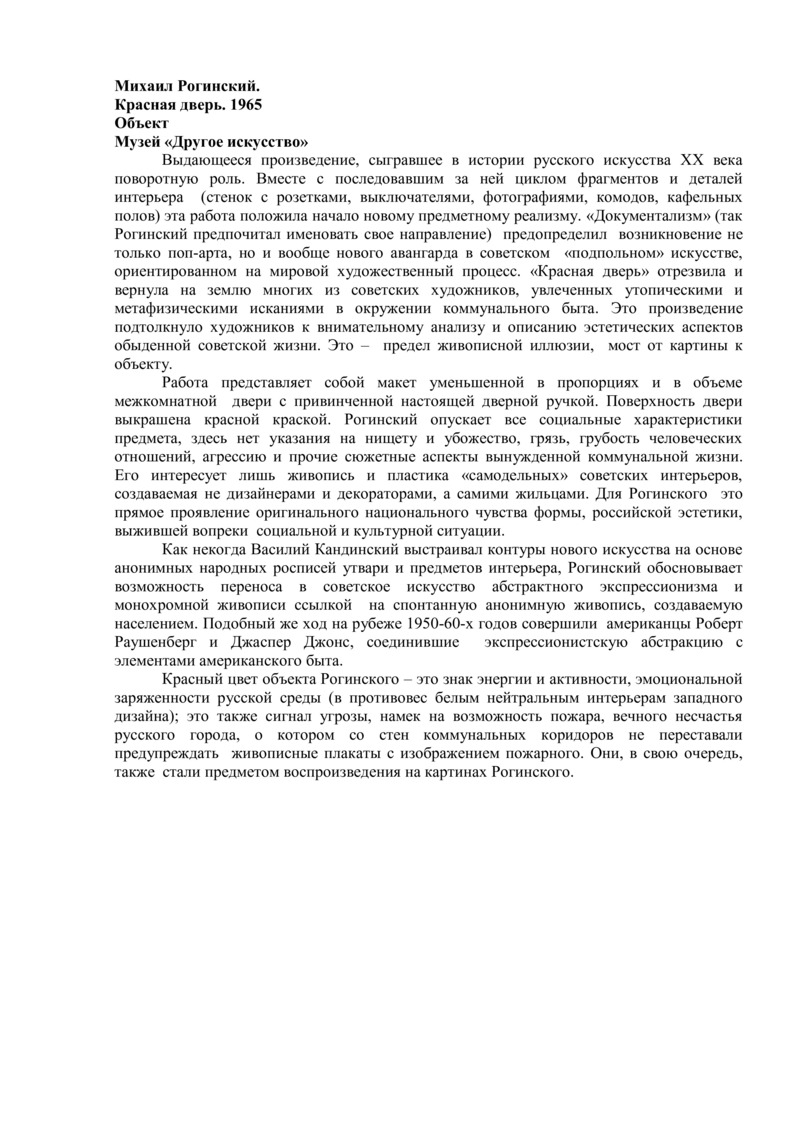 Аннотация Андрея Ерофеева к произведению Михаила Рогинского «Красная дверь» для выставки «Русский поп-арт»