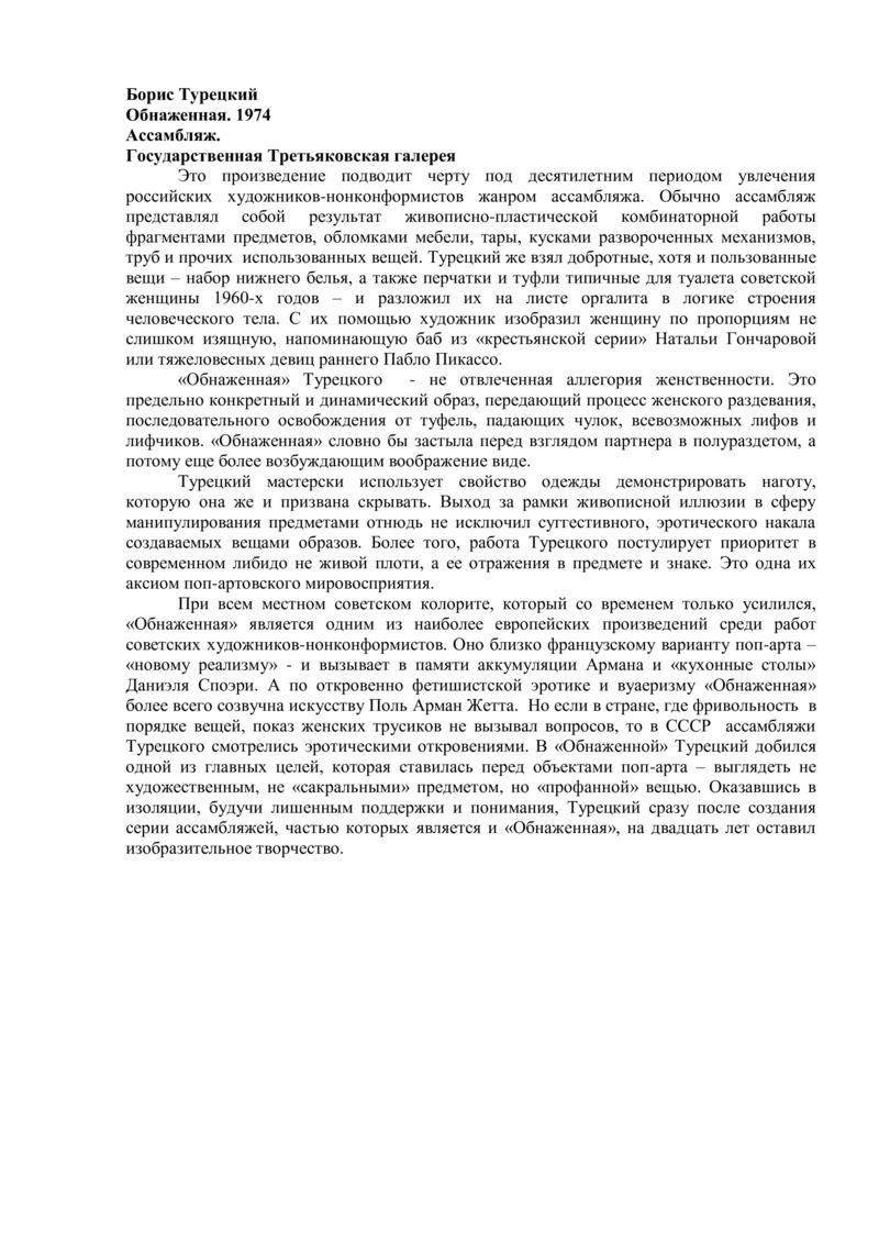 Аннотация Андрея Ерофеева к произведению Бориса Турецкого «Обнаженная» для выставки «Русский поп-арт»