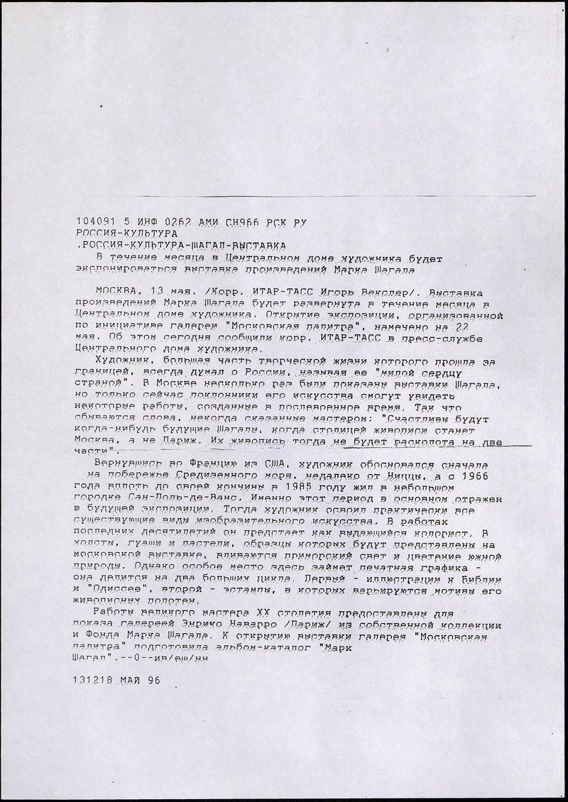Расшифровка анонса несостоявшейся выставки Марка Шагала в Москве на радио «Культура»
