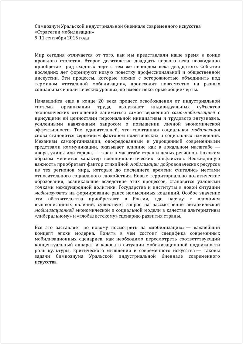 Текст к симпозиуму 3-й Уральской индустриальной биеннале современного искусства «Мобилизация реальности»