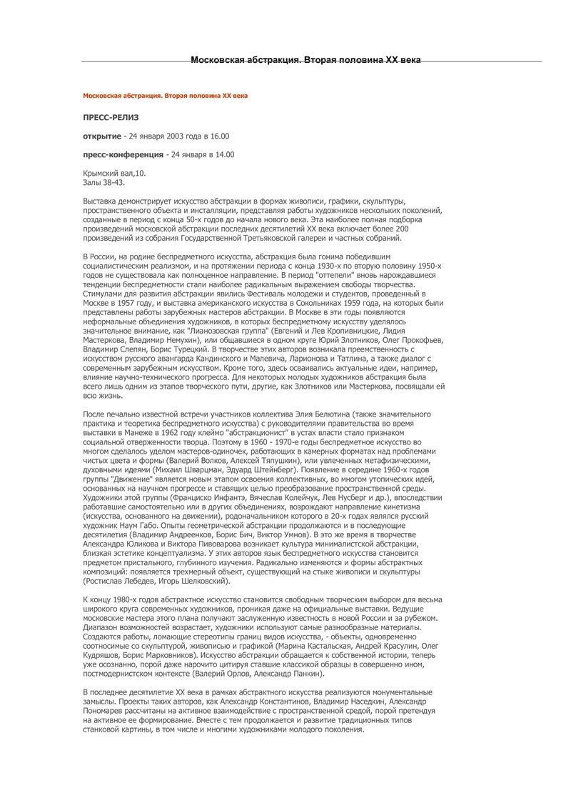 Пресс-релиз, программа и рецензии в прессе выставки «Московская абстракция. Вторая половина ХХ века»