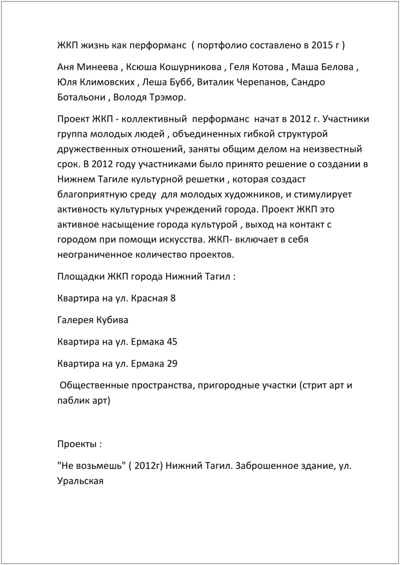 Портфолио группы ЖКП 2015 года