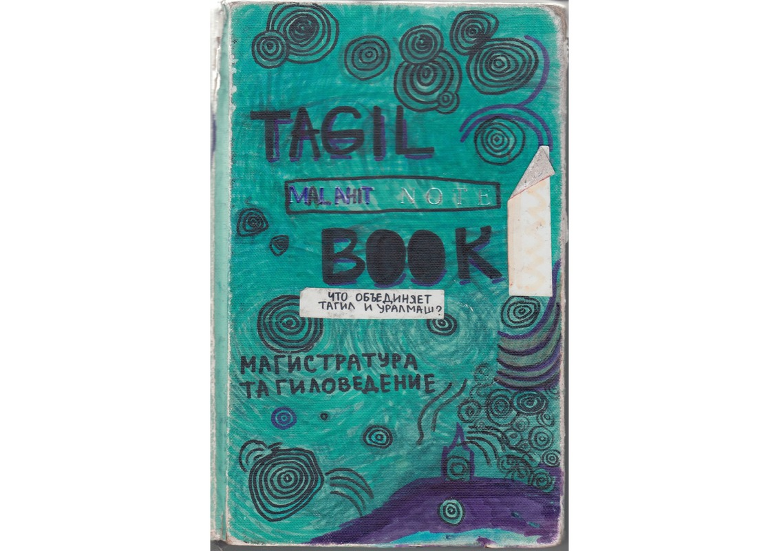 Дневник «Нежного Тагиловедения»